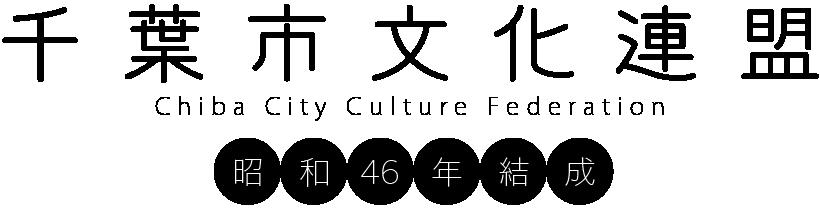 千葉市文化連盟