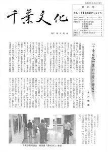 千葉文化第60号