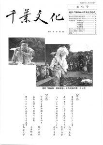 千葉文化第61号