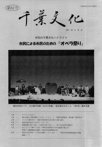 千葉文化第62号