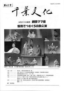 千葉文化第63号