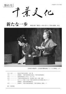 千葉文化第65号