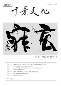 千葉文化第66号