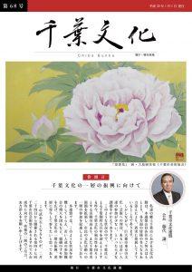 千葉文化第68号